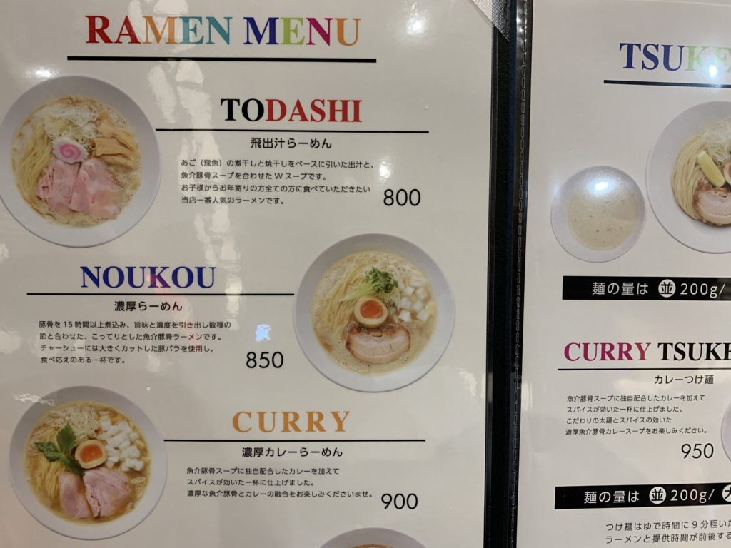 Shokuno Noodle Menu