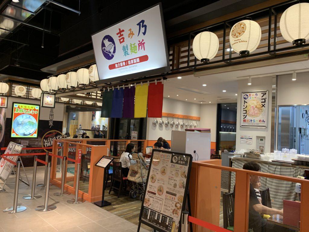 Yoshi Yoshino Noodle Place