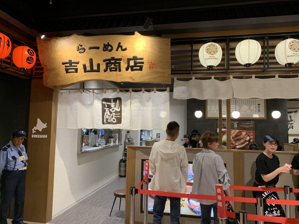 Yoshiyama Shoten